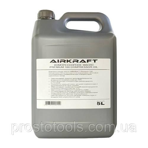 Компрессорное масло 5л Premium 100 Compressor Oil MC5-AIR AIRKRAFT