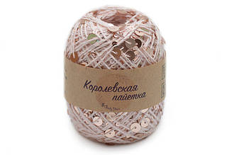 "Candу Yarn ""Королевская пайетка"", Пудра, 3мм+6мм"