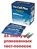 Тест-полоски On Call® Plus 25 шт. (индивидуальная упаковка)