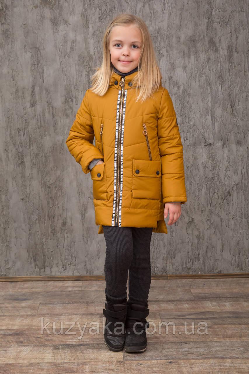 Детская демисезонная куртка Ультра золото на рост 122 см