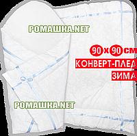 Зимний ТОЛСТЫЙ белый конверт-плед на выписку, верх,подкладка 100% хлопок,утеплитель-холлофайбер, 90х90,Голубой