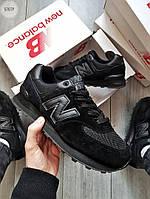 Замшевые мужские кроссовки New Balance 574 (черные) 576TP демисезонная весенняя обувь