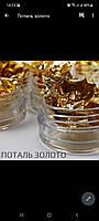 Поталь - сусальне золото (жата фольга)