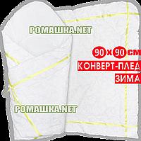 Зимний ТОЛСТЫЙ белый конверт-плед на выписку, верх, подкладка 100% хлопок,утеплитель-холлофайбер, 90х90,Желтый