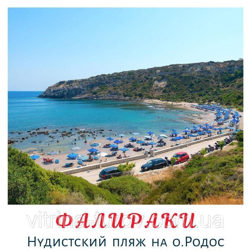 ФАЛИРАКИ - нудистский пляж на острове Родос, Греция
