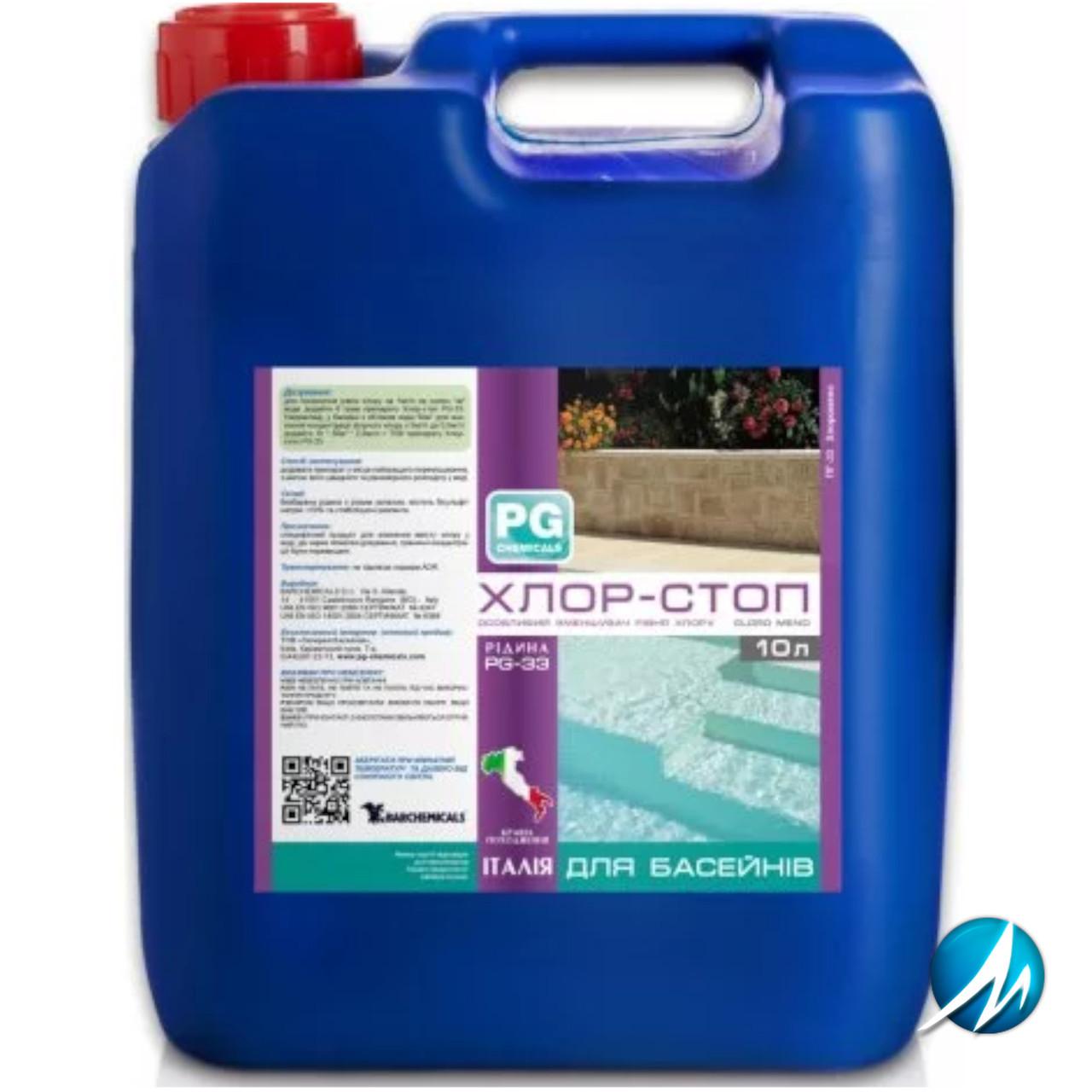 Barchemicals хлор - стоп 10 л