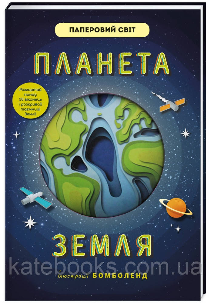 Планета Земля. Автор Рут Сімонс