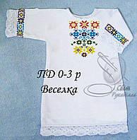 """Заготовка для вишивки""""Плаття для дівчинки"""" ПД (0-3 роки) Веселка (Світ рукоділля)"""