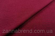 Кашкорсе (довяз на манжеты) бордового цвета 0,5 пог.м
