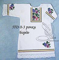 """Заготовка для вишивки""""Плаття для дівчинки"""" ПД (0-3 роки) Бордо (Світ рукоділля)"""
