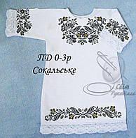 """Заготовка для вишивки """"Плаття для дівчинки"""" ПД (0-3 роки) Сокальське (Світ рукоділля)"""