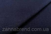 Кашкорсе (довяз на манжеты) темно-синего цвета 0,5 пог.м