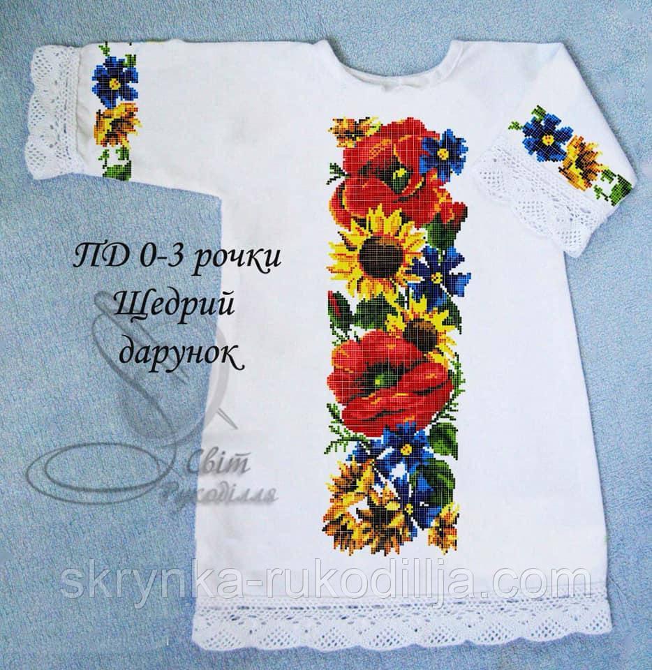 """Заготовка для вишивки """"Плаття для дівчинки"""" ПД (0-3 роки) Щедрий дарунок (Світ рукоділля)"""