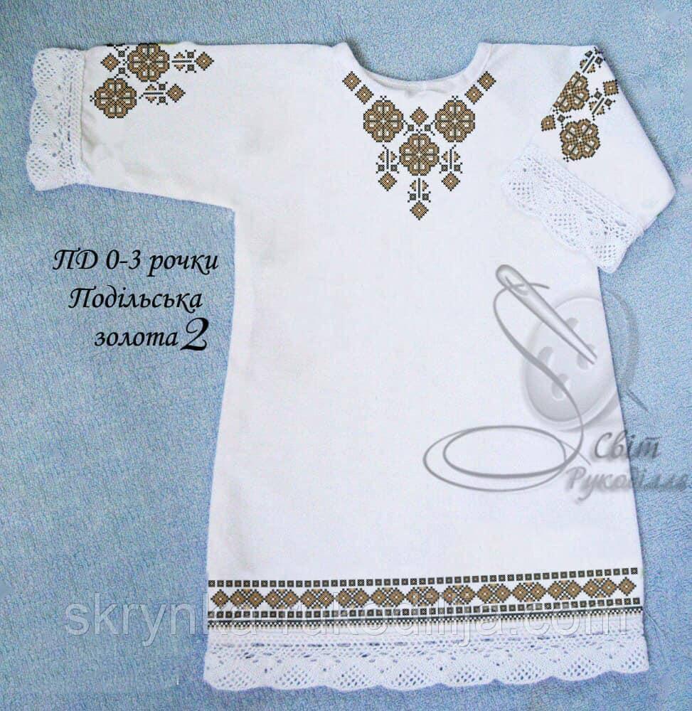 """Заготовка для вишивки """"Плаття для дівчинки"""" ПД (0-3 роки) Подільська золота 2 (Світ рукоділля)"""