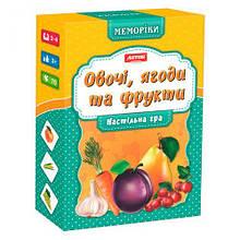 """Гра """"Меморики: Овочі, фрукти і ягоди"""" 20659"""