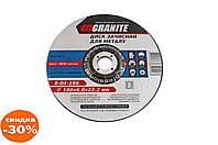 Круг зачистной по металлу Granite - 230 х 6,0 х 22,2 мм 1 шт.
