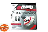 Диск алмазный Granite - 125 мм, сегмент 1 шт.