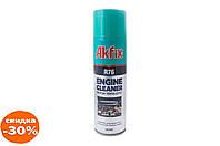 Спрей очиститель двигателя Akfix - 500 мл R76 1 шт.