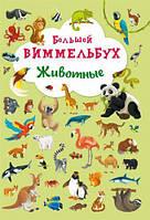 """Книга-картонка """"Большой виммельбух. Животные"""" (рус), Crystal Book, книга для ребенка,crystal book,литература"""
