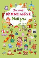 """Книга-картонка """"Большой виммельбух. Мой дом"""" (рус), Crystal Book, книга для ребенка,crystal book,литература"""