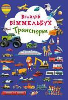 """Книга-картонка """"Большой виммельбух. Транспорт"""" (укр), Crystal Book, книга для ребенка,crystal book,литература"""