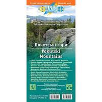 Туристическая карта «Покутские горы. Покутско-Буковинские Карпаты »1: 50000 с сеткой для GPS (2016г.