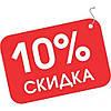 Скидка 10% на четвертую покупку!