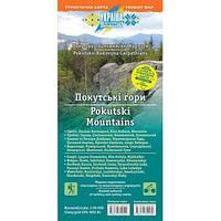 Туристическая карта «Покутско-Буковинские Карпаты» 1: 50000 с сеткой для GPS (2016г.) ламинированная