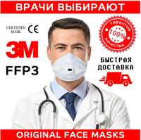 Респиратор FFP3 с клапаном 3m Vflex 9163v ффп3 многоразовая маска 3-й класс для медиков.