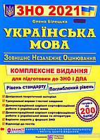 Українська мова. Комплексне видання. для підготовки до ЗНО та ДПА 2021. Підручники і посібники