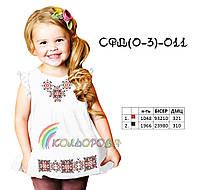 Заготовка для вишивки Сарафан дитячий (0-3 роки) СФД-011 (Кольорова), фото 1