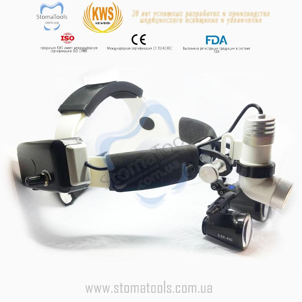 Стоматологические бинокулярные луппы со светом KWS KD-202A-4 KIT (линза Галилея)