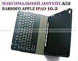 Магнитный чехол с клавиатурой беспроводной для Apple Ipad 10.2 2019 2020 (7 и 8 поколение), фото 5