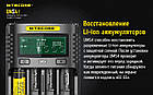Универсальное зарядное устройство Nitecore UMS4, 4 канала, Ni-Mh/Li-Ion/IMR/LiFePO4 (3.6-4.35V), USB QC2.0,LCD, фото 10