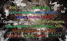 Поступление: BSN, Cellucor, Cobra Labs, GNC, GoOn Nutrition, Muscle Pharm, Mutant, Nutrex, OLIMP, Optimum Nutrition, Powerful Progress, Quest Nutrition, R1 (Rule One), SAN, Syntrax, Ultimate Nutrition, Universal, VP Lab, Weider, Willmax.