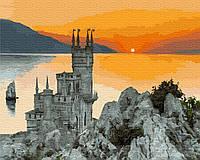Картина по номерам. Ласточкино гнездо, Крым, закат, 40*50 см, Brushme, в коробке, фото 1