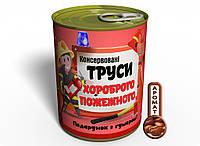 Консервированный подарок Memorableua Консервовані труси хороброго пожежного CPFFM, КОД: 2400379