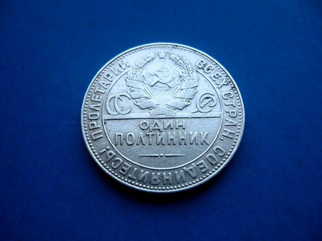 Монета Оригинал Советские 50 копеек 1924 г.(ТР)