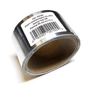 Скотч 50 мм (10 п. м.) фольгований алюмінієвий армований скотч AL+PET