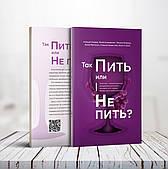 Так пить или не пить? – А. Опарин, Ю. Бондаренко, Т. Опарина, Ю. Марченко, А. Хацинский, О. Стасюк