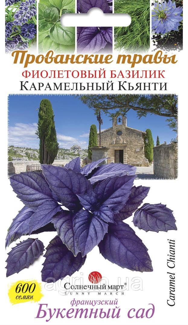 Базилик Карамельный Кьянти, 600шт
