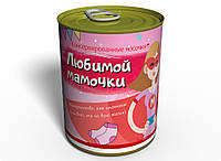 Консервированные Носки Любимой МамочкиMemorable Оригинальный подарок Маме, КОД: 2450506