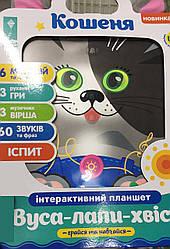 """Интерактивный планшет """"Кошеня"""""""