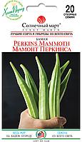 Бамия Мамонт Перкинса, 20шт