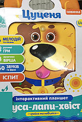 "Интерактивный планшет ""Собачка"""