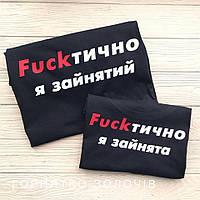 Парні футболки до дня закоханих FUCKТИЧНО