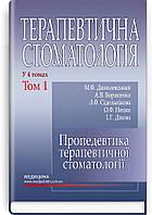 Терапевтична стоматологія: у 4 томах. Том 1. Пропедевтика терапевтичної стоматології:  М.Ф. Данилевський.