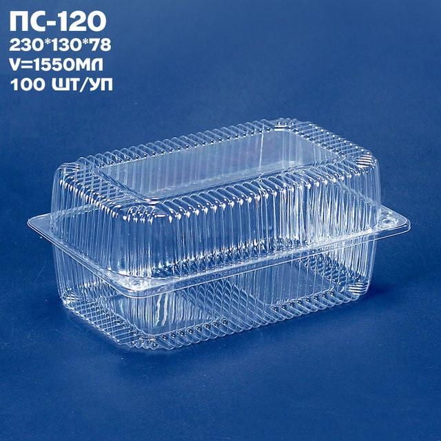 Одноразовая блистерная упаковка ПС-120  230х130*75 мм 100 шт/уп