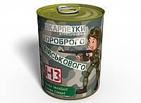 Консервированный подарок Memorableua Консервовані шкарпетки хороброго військового р. 41-45 Чорний, КОД: