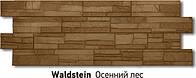Фасадные панели (цокольный сайдинг) под песчаник Docke Stein осенний лес